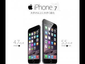 iPhone71-300x225